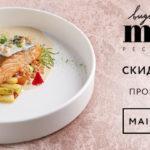 Специальное предложение для жителей  Лахта Парк от ресторана Mais Ginza Progect!