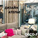 Открытие дизайн-ателье Deco-Form!